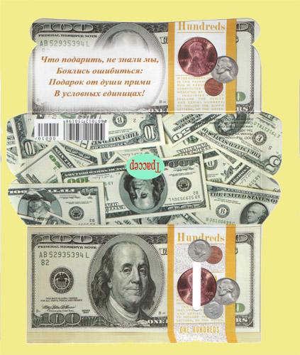 Конверт для денег с юбилеем