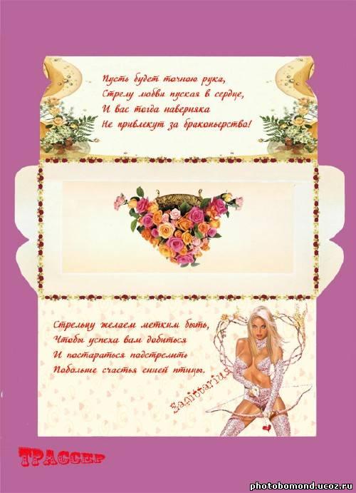 Сделать поздравительный конверт своими руками
